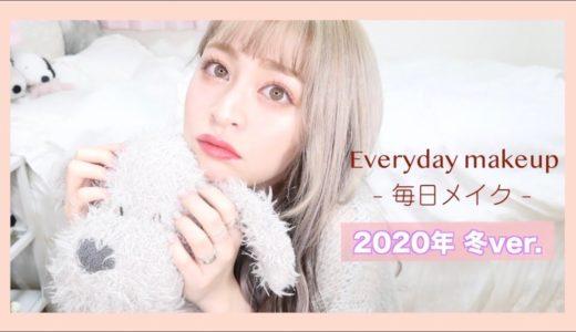 【毎日メイク】最近の毎日メイク-everyday makeup-