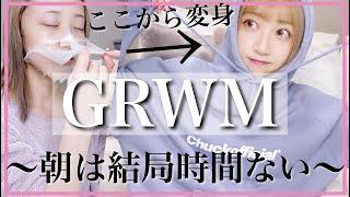 【GRWM】朝のお出掛け準備!雑談してたら時間なくなったw急げ〜〜!フルメイク、ヘアセット、コーデ♡