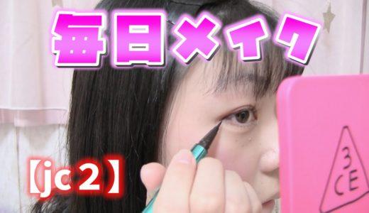 【jc2】中学生が最近の毎日メイクを紹介♪ ~Everyday make up~ 2020年冬