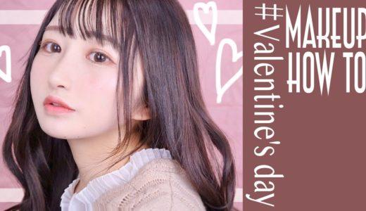 【大人可愛い】超おすすめ!バレンタインメイク2020ver.【バレンタインコスメ】