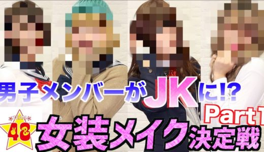 【JKメイク】男子メンバーがJKに変身!?誰が一番可愛くなれるか勝負だ!!【前編】