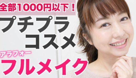 【1,000円以下】アラフォーのフルメイクを紹介!【初心者向け】