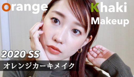【2020ss】春のオレンジ×カーキメイク