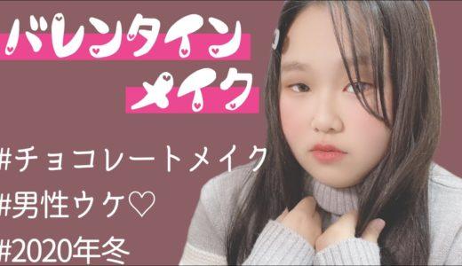 ♡遅めのバレンタインメイク♡【2020ver.】【美姫みき子】