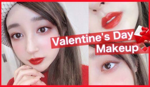🍫Red Valentine's Day Makeup🍫【バレンタインメイク】