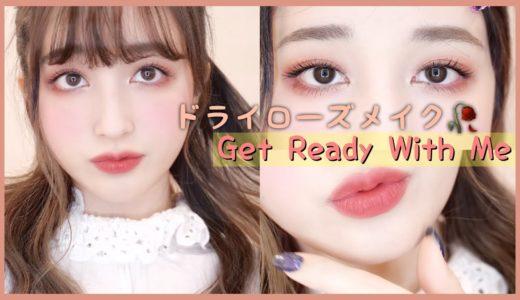 【GRWM】ドライローズメイク🌹お出かけの準備!Get Ready With Me