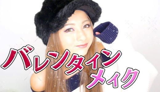 バレンタインメイク♡【ゆきぽよ】