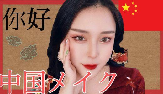 【中国メイク】たまに中国語話しながら本気中国メイクやってみた!!!【미소】