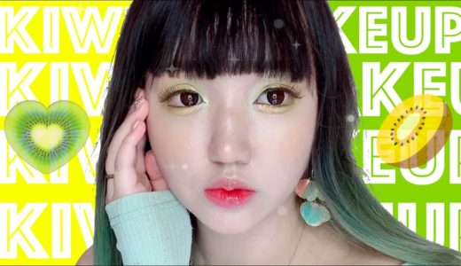【果実メイクシリーズ】キウイメイク🥝イエロー×グリーンメイク♡【詐欺メイク】과즙상 메이크업 Kiwifruit color Makeup