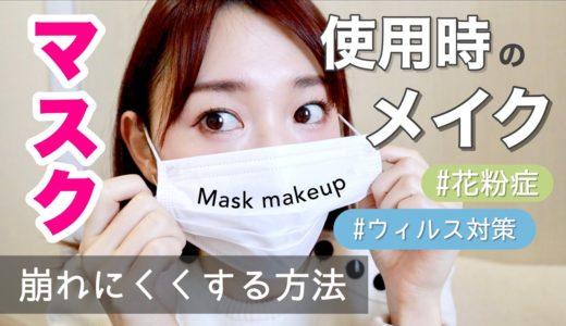 【崩れにくいメイク】マスク使用時のメイクのポイント!
