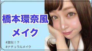 橋本環奈ちゃん風メイク【ものまねメイク】