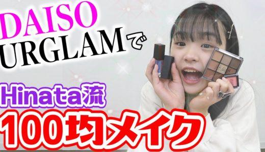 【DAISO】ユーアーグラムでHinata流100均メイク!