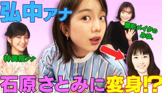 【弘中アナ】石原さとみに変身!?役立つメイクのスゴ技続々!!