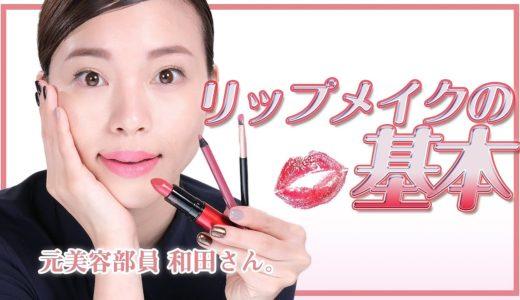 【リップのメイク小技】唇の形は変えられる?意外と知らないリップメイク