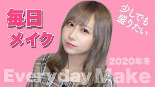 【2020年冬】きりたんぽの毎日メイク!!