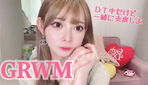 【GRWM】スキンケア~メイク~コーディネートまで一緒にお出かけ準備・支度しましょ♡