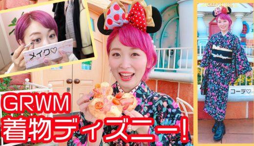 【GRWM】初めての着物ディズニー♡メイク&コーデ紹介!!〜テーマはベリーベリーミニー!〜