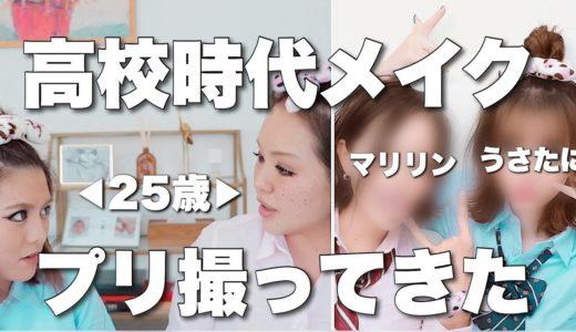 【懐かしき平成のギャル】卍高校時代メイク再現してプリ撮ってきた卍コム持ち絡め