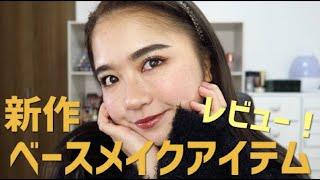 コフレドールの新作ベースメイクアイテムレビュー!!