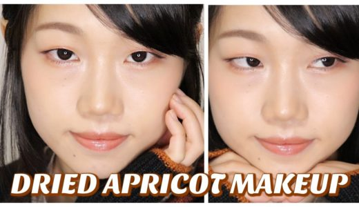 【一重】最近気に入っているドライアプリコットメイク|Dried Apricot Makeup【monolid】