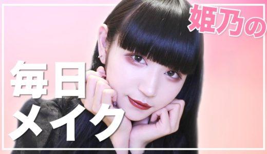 【2020】最近の毎日メイク 姫乃ver.