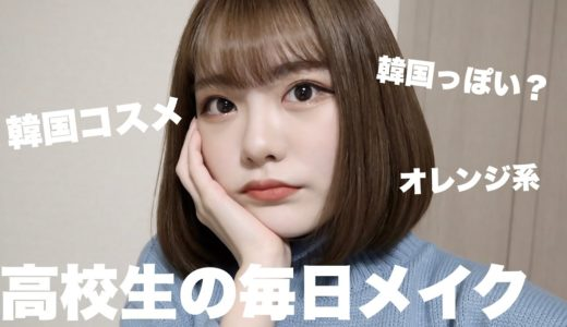 【高校生】最近の毎日メイク〜!!