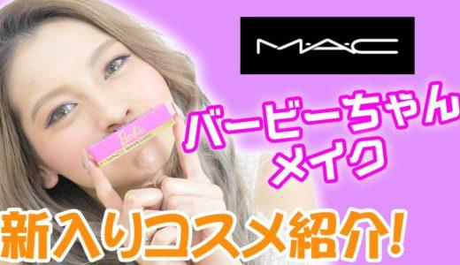 【M・A・C】新入りコスメでBarbieメイク!【ゆきぽよ】