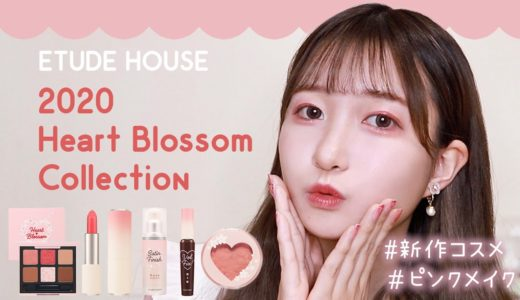 【ETUDE HOUSE】春の新作コスメでピンクメイク🌸【2020 スプリングコレクション】