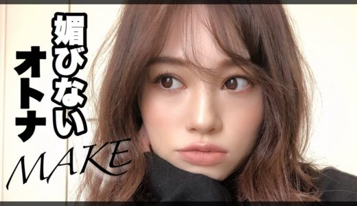 【男ウケ無視】媚びないメイク〜土編〜