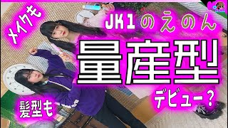 【量産型】コーデ(メイクも髪型もw)!渋谷109でほのぼの(妹)がのえのん(姉)を量産型にしてみた!【のえのん番組】