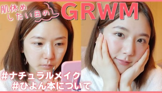 【GRWM】新作コスメ発表会にいく日のメイク♡