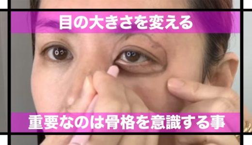 目の大きさが変わる「骨格」を意識したメイク術【イガリメイク】【骸骨骨格】