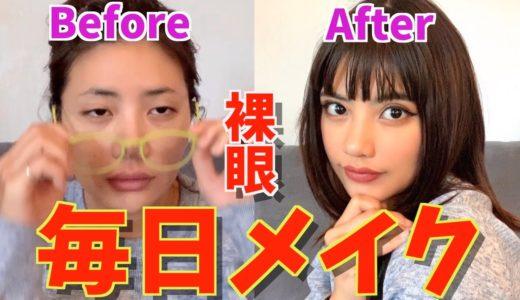 【すっぴんから】ヴィエンナの毎日メイク!本当こんな感じ。Asian natural makeup tutorial