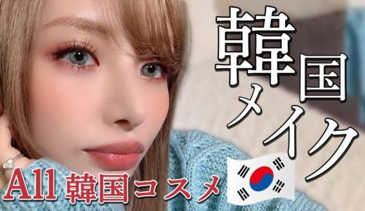 【門りょう】韓国風メイクに挑戦してみた
