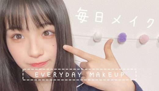 宇田川ももかの毎日メイク-EVERYDAY MAKEUP-