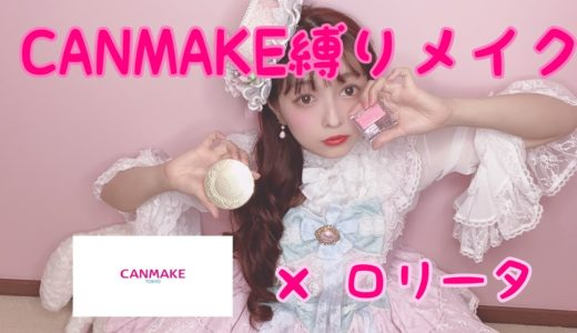 CANMAKE縛りメイク