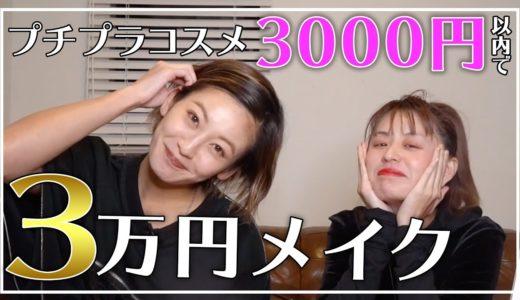 【メイク編】イガリシノブさんとプチプラメイクで3万円顔を目指せ!【西山茉希】