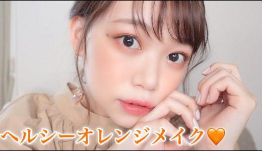 [春メイク]春にぴったりのヘルシーオレンジメイクしてみた🧡オススメのオレンジコスメ紹介!