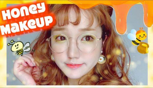 【春メイク】はちみつイメージメイク🍯イエロー×ブラウン|丸目メイク|自まつ毛メイク|イエローメイク|Honey Makeup|Spring makeup
