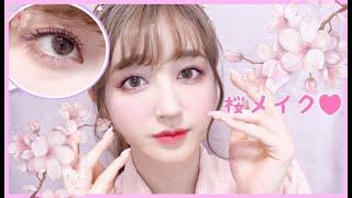 プチプラ縛りで🌸桜メイク🌸春のナチュラルピンクメイク♡