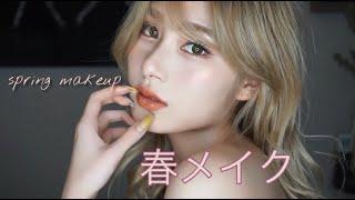 🌸【春メイク】透明感!ナチュラルに盛れる春メイク!Spring makeup