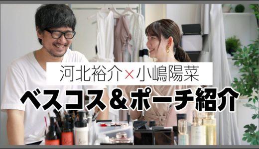 ヘアメイク河北裕介と小嶋陽菜さんのオススメメイク!リップとポーチ紹介