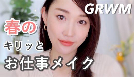 【GRWM】春のキリッとお仕事メイク