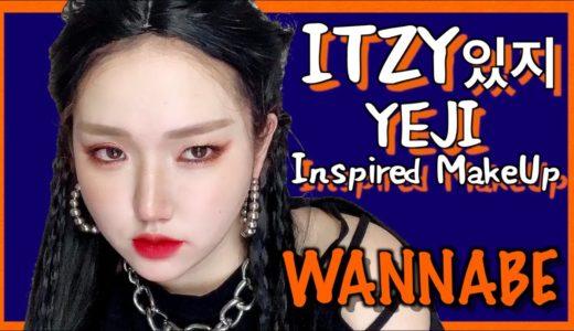 【K-POP】ITZY 新曲'WANNABE'イェジ風メイク🧡|있지 황예지 메이크업|ITZY YEJI IT'z ME 'WANNABE' Makeup