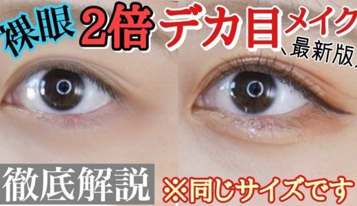 【簡単】カラコンなし裸眼でも目が横にも縦にも2倍大きくなるデカ目メイクを大解説したよ!!【初心者必見】