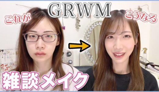 【GRWM】コスメヲタクの雑談メイク