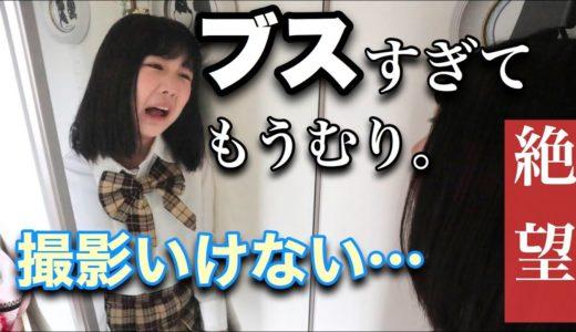 今田美桜ちゃんになりたいのに私はブスすぎ。メイクしてたらまさかの展開に…