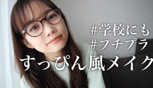 【バレない】すっぴん風スクールメイク♡プチプラのみの超ナチュラルメイク!