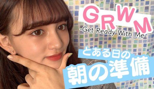 【GRWM】とある日の朝のメイク♡【みちゅ】