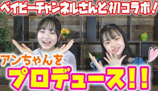 【ベイビーチャンネルさん初コラボ】ひなたがアンちゃんにメイクとヘアアレンジをしてみた!!